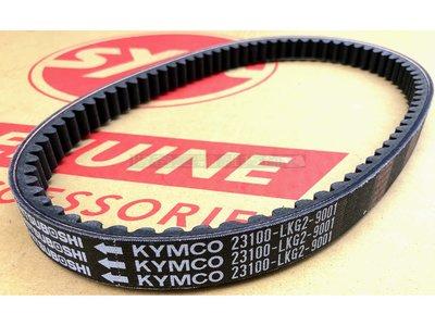 光陽 原廠【 雷霆王180 LKG2】皮帶、普利盤、楓葉盤、襯套、離合器、SC36AG、SC36AF、SC36AE