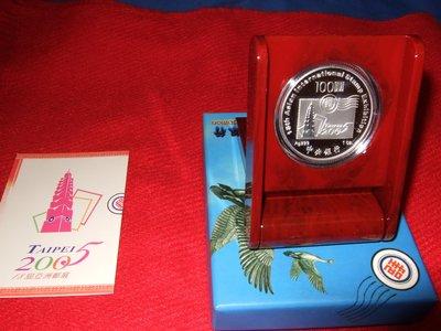 18屆亞洲郵展紀念銀幣~~94年發行