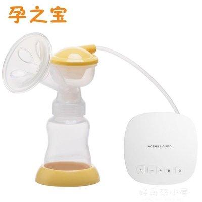 【蘑菇小隊】孕之寶吸奶器電動吸力大靜音自動催乳擠奶抽奶拔奶器產後按摩手動-免運費