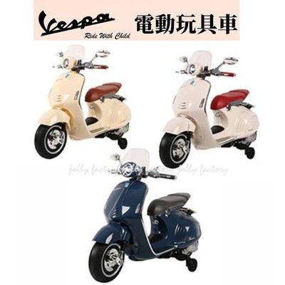 原廠授權 Vespa偉士牌電動玩具車 兒童超跑仿真電動速克達兒童騎乘玩具電動機車電動摩托車玩具車迷你電動車 藍色白色紅色