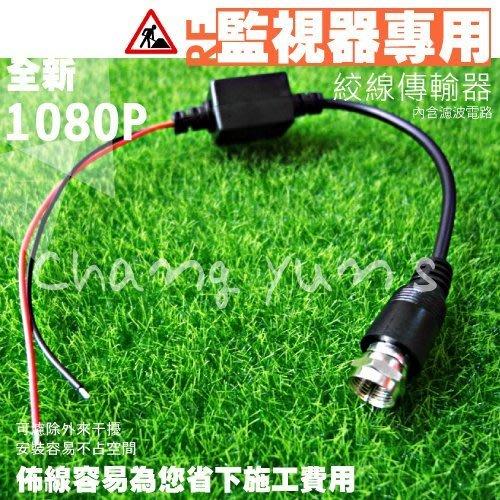 高雄監視器 絞線傳輸器 Cable線網路線RF 視頻轉換 適攝影機DVR CVI TVI AHD 1入 海康可取雄邁