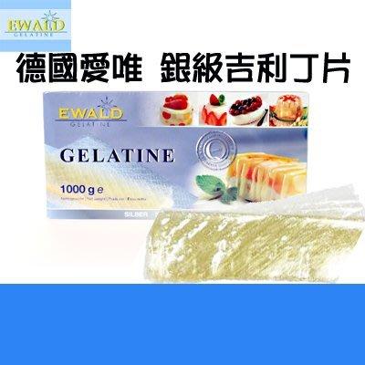 德國 愛唯 銀級 吉利丁片 100克 (分裝) *水蘋果* Q-003