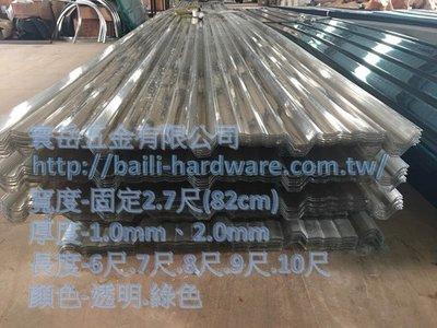 現貨附發票『寰岳五金』PC五槽角浪板 厚度2mm (透明) - 6尺下標區 專業PC耐力板經銷商 塑鋁板 採光罩