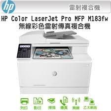 印專家  HP M183 M183FW M183FDW 無線網路雙面彩色雷射 維修服務