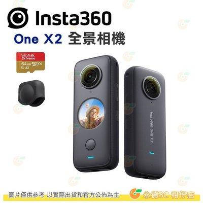 送64G 4K卡+保護套 Insta360 One X2 全景相機 公司貨 One XII 360度 運動 相機