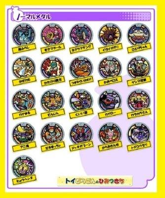 東京都-妖怪手錶徽章卡包補充包-第三彈(內有12包卡包補充包)(白色手錶專用)麗嬰公司貨 現貨