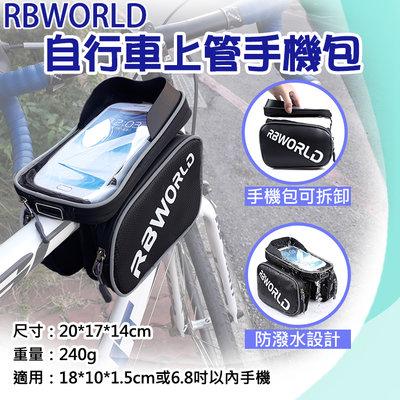 趴兔@RBWORLD自行車上管手機包 6.8吋觸控手機包 腳踏車馬鞍包 單車配件 馬鞍袋 登山車 前梁包 騎行包
