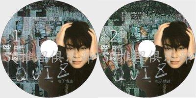 2000懸疑劇DVD:電子迷情/QUIZ/電子情迷【財前直見/內藤剛志】2碟DVD