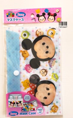 ~FollowV~ 連線Disney迪士尼~ ~TSUMTSUM 米奇米妮 奇奇蒂蒂 維尼 防塵口罩收納套 夾