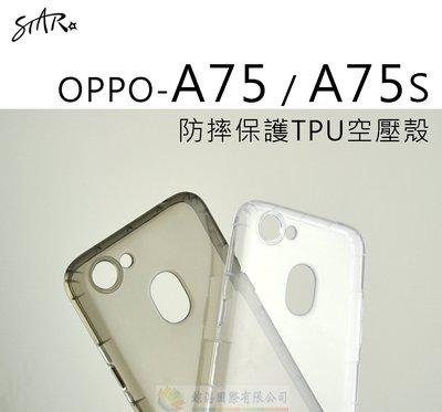 w鯨湛國際~【STAR】OPPO A7...
