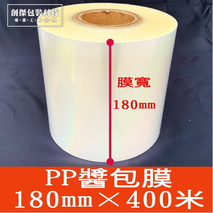 ㊣創傑包裝*膜寬180mm×長400米(4粒/箱)*PP醬包膜 *易撕+透亮材質/醬包裝* CJ-2A3液體包裝醬包機