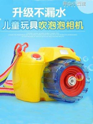 照相機泡泡機兒童全自動不漏水泡泡器濃縮液兒童電動玩具吹泡泡槍