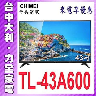 奇美液晶【台中大利 】【CHIMIE奇美】43吋液晶電視【TL-43A600】自取享優惠,安裝另計