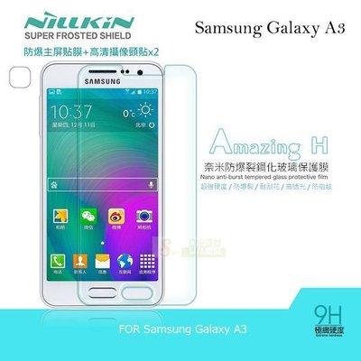 s日光通訊@NILLKIN原廠 Samsung Galaxy A3 H 鋼化玻璃保護貼/螢幕保護膜 (無導角)