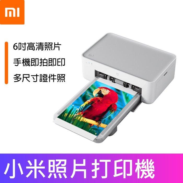 【鄉巴佬】小米米家照片打印機 自動覆膜 6寸照片輸出 高畫質 證件照 磁吸收納 小米米家照片印表機 相片印表機