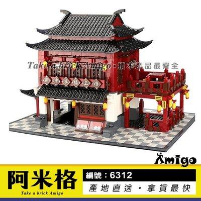 阿米格Amigo│萬格6312 新中華樓上樓 中國古風客棧 世界風情古典建築 中國風建築 街景 積木 非樂高但相容