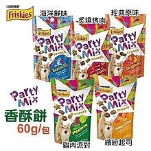 *WANG*Friskies喜躍Party Mix 喜躍貓咪香酥餅60g、嗜口性好 風味極佳、喜躍貓咪香脆餅、貓咪零食