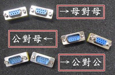 【需訂購】rs232 轉接頭DB9 com port RS232公對公 公轉公 母對母 母轉母 公對母 公轉母-A049