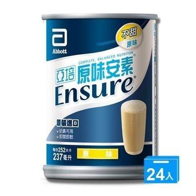 免運費(宅配到家),亞培安素原味 保健營養品-原味(237mlx24罐),效期到2022.10月