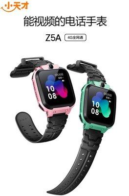 小天才兒童電話手錶Z5A