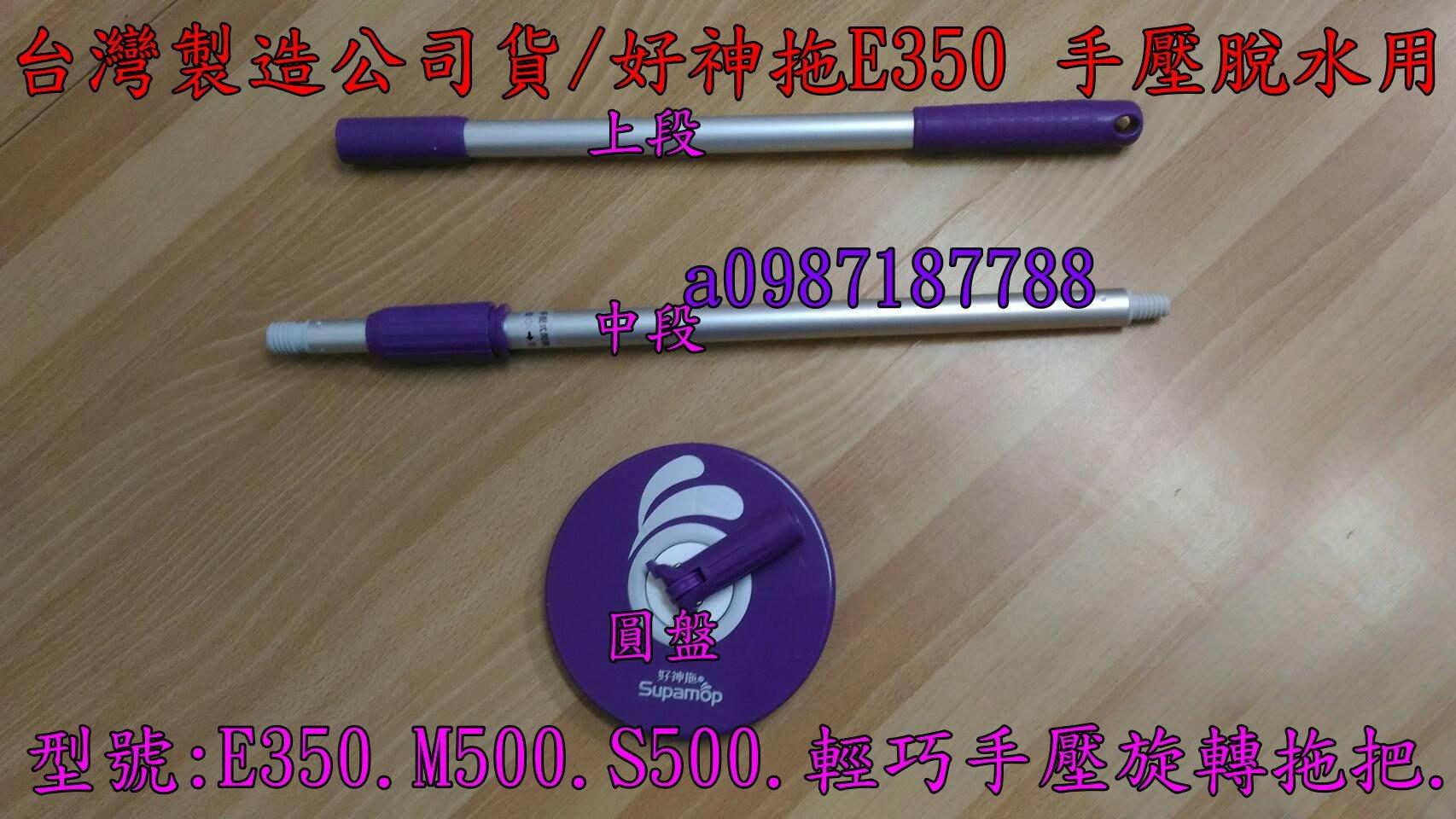 時尚網路購物/好神拖台灣製造E600.S600L輕巧手壓用拖把桿E350 S500.M500皆可使用