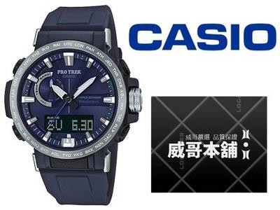 【威哥本舖】Casio台灣原廠公司貨 PRW-60-2A 太陽能六局電波登山錶 PRW-60