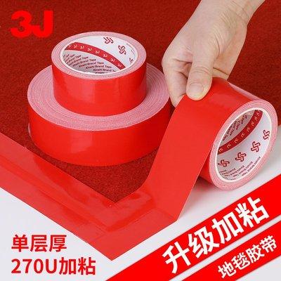 紅色單面布基膠帶強力貼地毯加厚防水 diy裝飾地面無痕補漏警示膠布 地板保護膜高粘加寬大力膠紅色婚慶