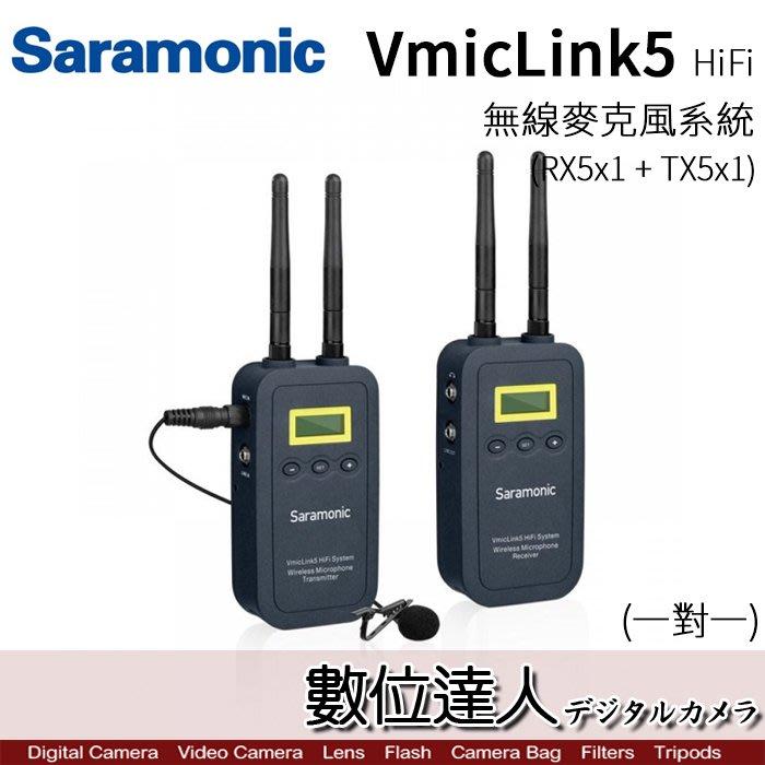 【數位達人】Saramonic 楓笛 VmicLink5 一對一 無線麥克風套組 / 採訪 收音 單眼 領夾式 小蜜蜂