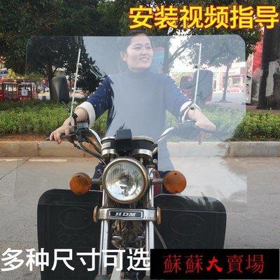 機車摩托車通用玻璃電動車三輪車改裝前擋風板高清加厚加大加高 H元起標