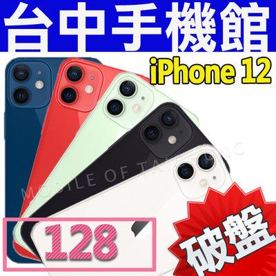 【台中手機館】iPhone i12【128G / 6.1吋】APPLE 蘋果 空機價 另有 64G 256G Pro