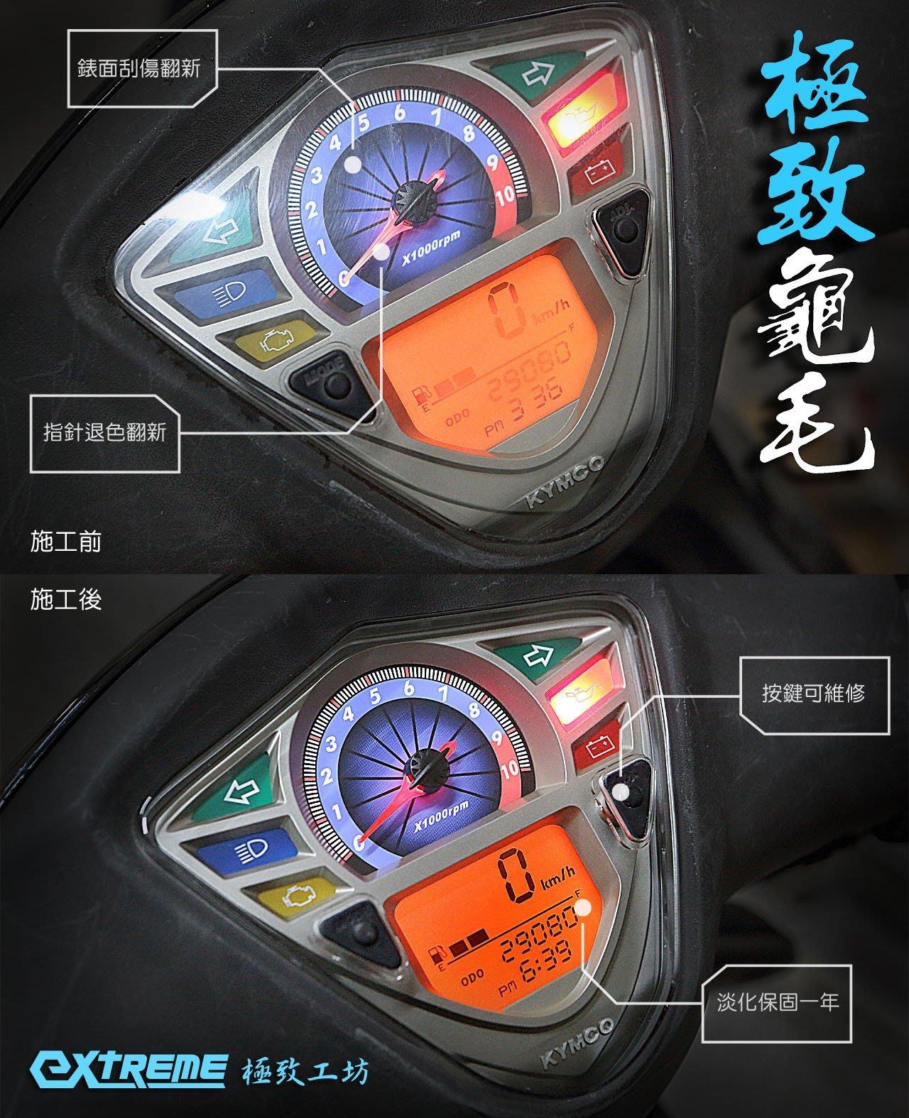 [極致工坊] G5 超5 儀表 液晶 螢幕 淡化 霧掉 看不清楚 車規專用耐候型 偏光板 維修