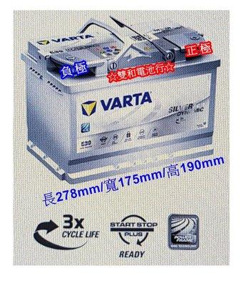 ☆雙和電池☆德國VARTA華達原廠指定E39 AGM電瓶(70AH)~奧迪/福斯/SKODA/BMW/賓士