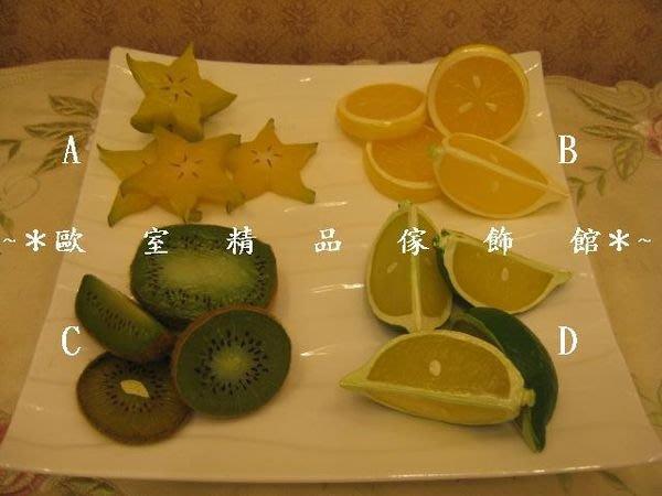 ~*歐室精品傢飾館*~仿真人造水果切片~楊桃.萊姆.奇異果.檸檬~4款~攝影.櫥窗佈置~