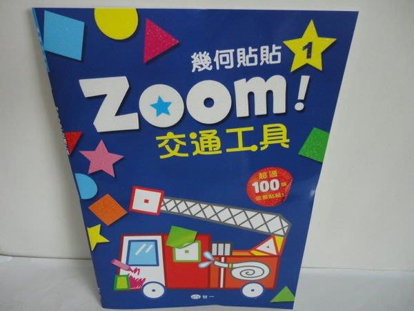 比價網~~世一【B6971 幾何貼貼1-Zoom!交通工具】超過100張的金蔥貼紙