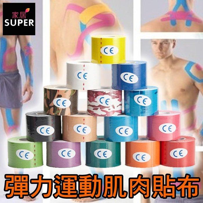 【24H出貨】(2.5CM) 肌肉貼布 肌能貼 肌肉貼 運動貼布 彈性貼布