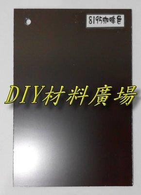 DIY材料廣場※遮光罩 鋁複合板 裝飾板 牆面天花板 隔間裝飾 塑鋁板 遮雨棚 PC耐力板,每才60元(雙面咖啡色)