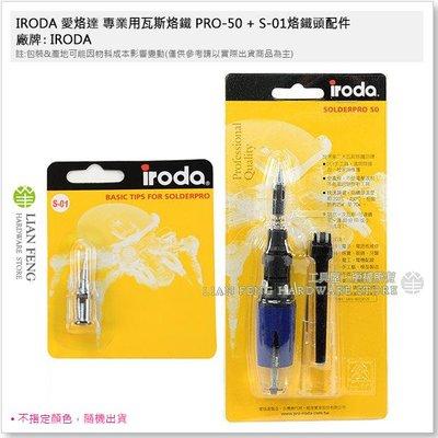 【工具屋】*含稅* IRODA 愛烙達 專業用瓦斯烙鐵 PRO-50 + S-01烙鐵頭配件 套裝組 瓦斯焊槍 焊接