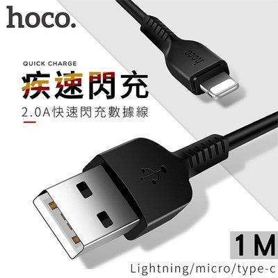 【兩色】浩酷hoco 蘋果Iphone/micro安卓/type-c X20快充1米數據線 x20-1m【禾笙科技】