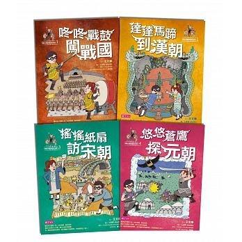 【大衛】親子天下 【可能小學的歷史任務II】套書 (4冊)