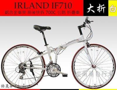 【IRLAND】折疊車 大折 公路車 鋁合金車架 前後輪快拆 指撥定位變速 全套SHIMANO 24速 愛爾蘭自行車