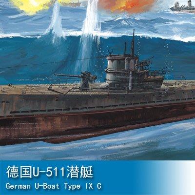 小號手 1/200 德國U-511潛艇 80915