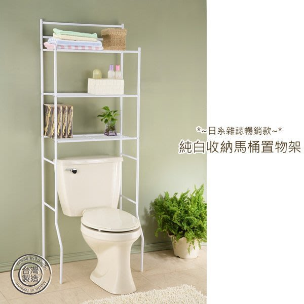 馬桶架  浴室【居家大師】浴室馬桶置物架 浴室收納 層架 置物櫃 SH004