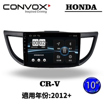 ||MyRack|| CONVOX CR-V MK2安卓機 汽車8核心影音 HONDA 2012年10吋 導航 汽車音響