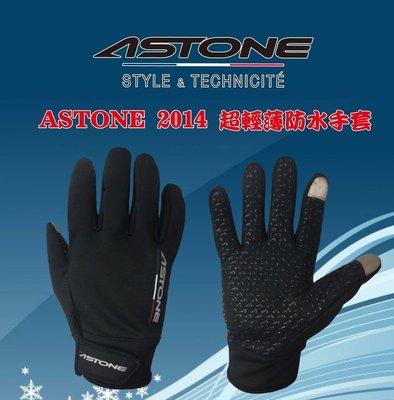 [安信騎士] 法國 ASTONE 超輕薄 防水防寒觸控手套 短手套 防摔手套 觸控 手套 5545