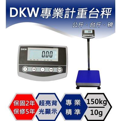 磅秤、電子秤、150kg專業計重台秤、染料秤、工業秤重、物流秤重、保固兩年 - 【Dr.秤】