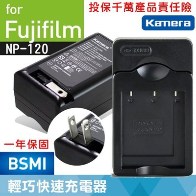 佳美能@趴兔@Fujifilm NP-120 副廠充電器 FNP120 一年保固 全新現貨 富士數位相機微單小DC