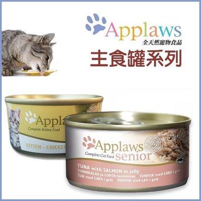 【李小貓之家】英國Applaws《愛普士優質天然主食貓罐-幼貓/ 熟齡貓-70g》營養完整,美味健康,優質主食罐/ 濕糧 新北市