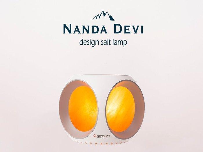 ambion lighting 塩光 NANDA DEVI喜馬拉雅玫瑰鹽晶燈-雅緻白 現貨