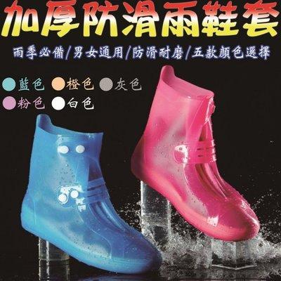 81008-212--雲蓁小屋【 加厚防滑雨鞋套】雨靴 雨鞋 防水靴 雨鞋套 加厚耐磨 防塵鞋套 拉鍊 無鞋帶 雨具