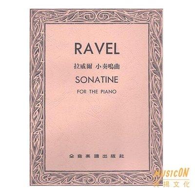 【民揚樂器】鋼琴教材 拉威爾 小奏鳴曲 Ravel Sonatine